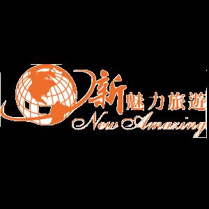世興旅行社